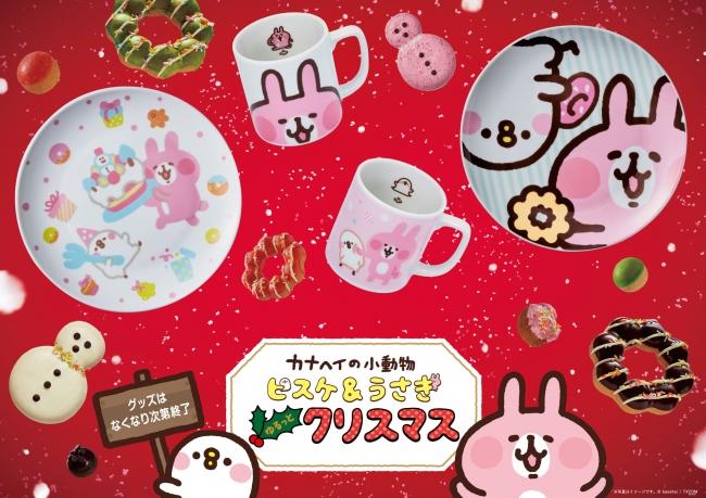 【ミスタードーナツ】カナヘイの小動物ドーナツ・クリスマスセットを期間限定発売