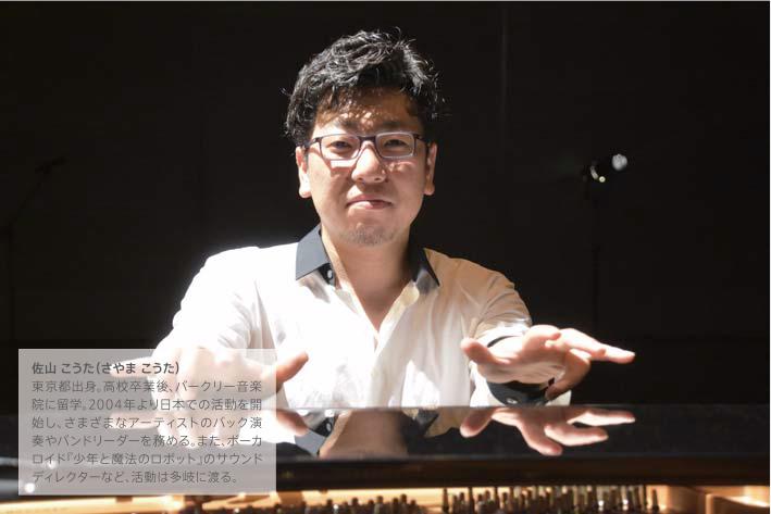 Job master VOL.8 ジャズピアニスト/アレンジャー 佐山 こうた