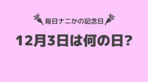 """12月3日は""""妻の日""""!!"""