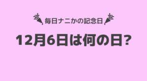 """12月6日は""""音の日""""!!"""