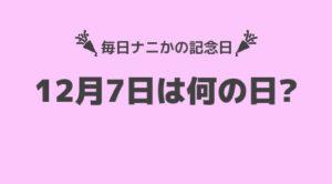 """12月7日は""""クリスマスツリーの日""""!!"""