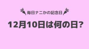 """12月10日は""""三億円事件の日""""!!"""