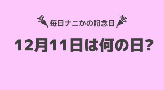 """12月11日は""""胃腸の日""""!!"""