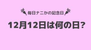 """12月12日は""""漢字の日""""!!"""