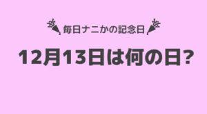 """12月13日は""""美容室の日""""!!"""