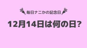 """12月14日は""""南極の日""""!!"""