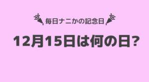 """12月15日は""""年賀郵便特別扱い開始""""!!"""