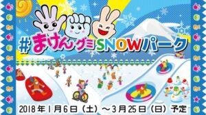 """あの""""まけんグミ""""で雪遊び!?遊んで食べて大満足!「#まけんグミSNOWパーク」来年1月6日(土)オープン!"""