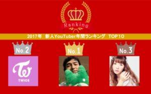 今年YouTubeで最も勢いのあった新人は、元SMAPの草彅!新人ユーチューバーランキングトップ10を発表!!