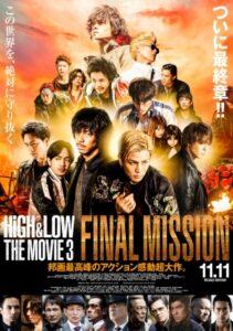 映画「HiGH&LOW THE MOVIE 3 / FINAL MISSION」の興行収入が10億円を突破!!「HiGH&LOW」シリーズ4作連続の快挙!