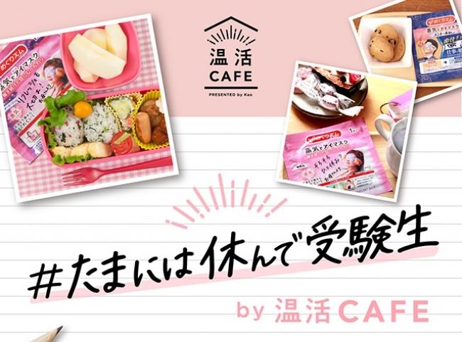花王『温活カフェ』 #たまには休んで受験生 キャンペーン開始!