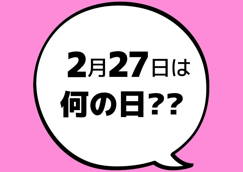 【今日は何の日?】2月27日