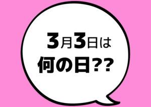 【今日は何の日?】3月3日