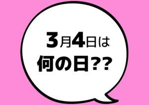 【今日は何の日?】3月4日