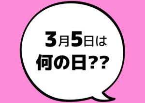 【今日は何の日?】3月5日