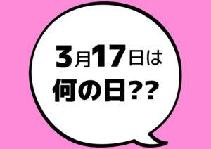 【今日は何の日?】3月17日