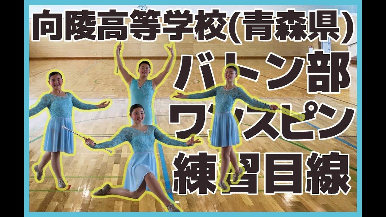 バトン部のワンスピン練習目線!<向陵高等学校(青森県) >