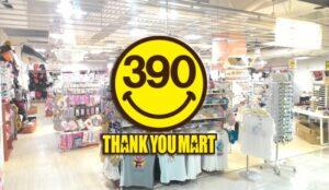 390円で自由なオシャレを✨3月16日 岡山県にサンキューマートが再上陸!