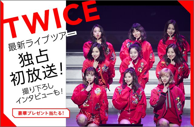 4/29(日・祝)はエムオン!にTWICEがいっぱい? 7時間にわたって大特集!