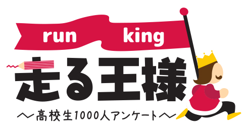 走る王様~1000人アンケート~vol.10