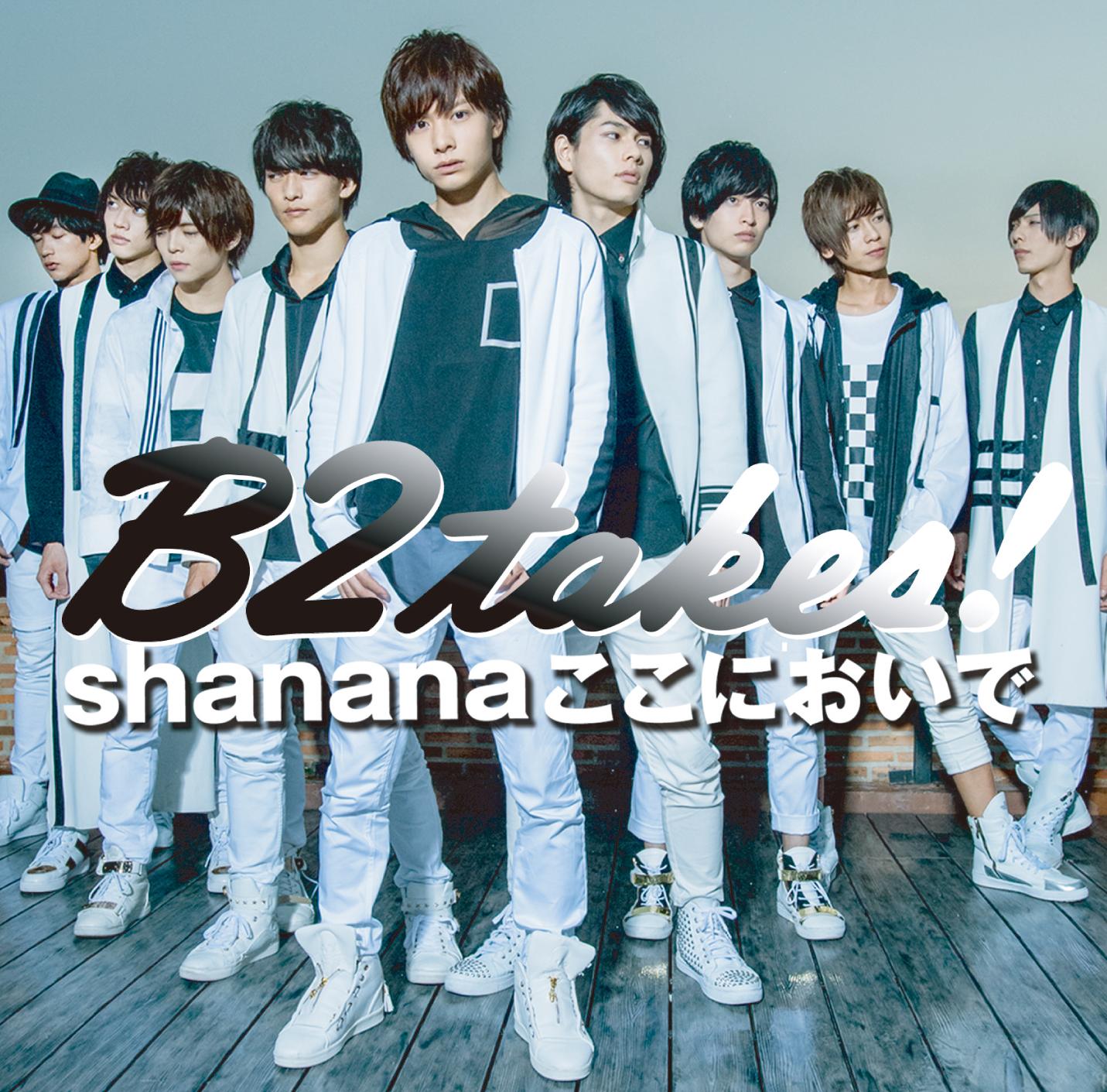 『Shananaここにおいで』B2takes!