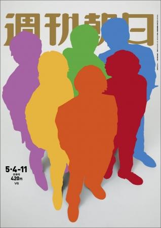 V6が「週刊朝日」の表紙+グラビア+インタビューに登場!