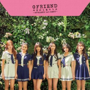 『今日から私たちは ~GFRIEND 1st BEST~』GFRIEND