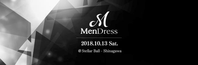 日韓メンズアーティストフェス「MenDress 2018Autumn」開催決定?
