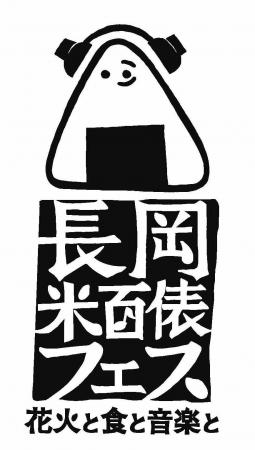 「長岡米百俵フェス~花火と食と音楽と~2018」 加藤諒を美女が囲んで座談会⁉