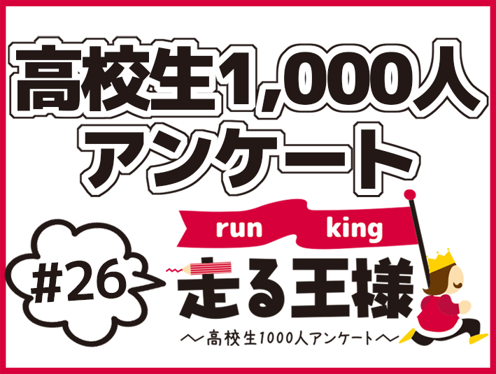 """#26 高校生""""普段使っているシャンプー/コンディショナー""""ランキングBEST10"""