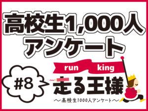"""#8 高校生""""好きなアーティスト""""ランキングBEST10"""