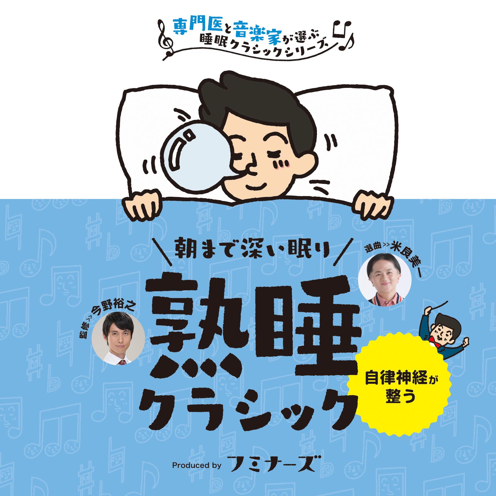 朝まで深い眠り 熟睡クラシック