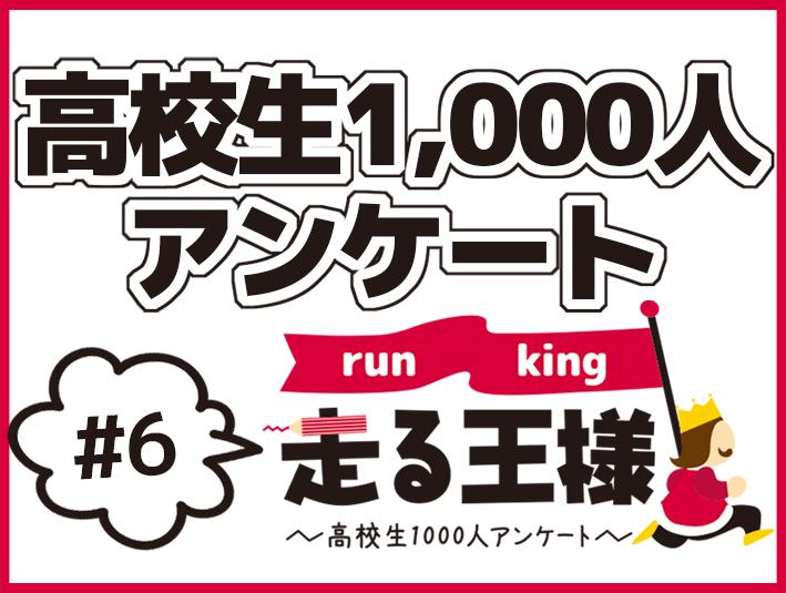 """#6 高校生""""好きなお笑い芸人""""ランキングBEST10"""