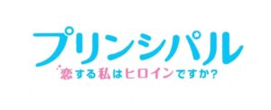 映画「プリンシパル~恋する私はヒロインですか?~」豪華版のメイキング映像を使用した特別CMを解禁!