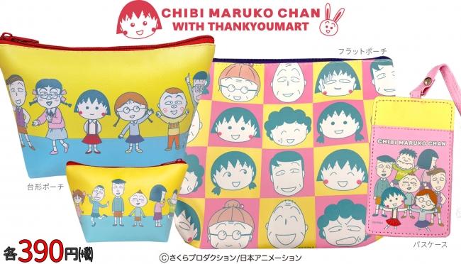 「ちびまる子ちゃん」と「サンキューマート」コラボ新商品を9月21日(金)より販売開始!