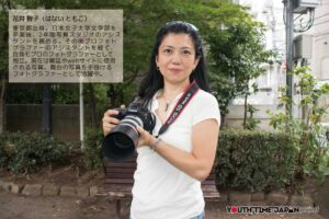 Job master VOL.16 フォトグラファー 花井 智子