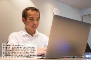Job master VOL.15 テレビディレクター 早川 多祐