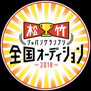 『松竹ジャパングランプリ 全国オーディション 2018』
