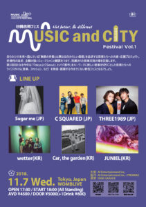 """日韓合同フェス """"Music and City Festival""""いよいよ開催🎤"""