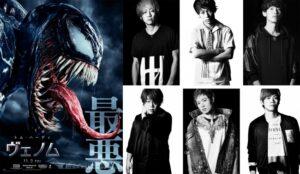 UVERworldが11月2日(金)に公開になるマーベル最新作『ヴェノム』と強力タッグ!