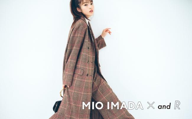 今田美桜が、初めてアパレルブランド【and R】とのコラボ商品を発表