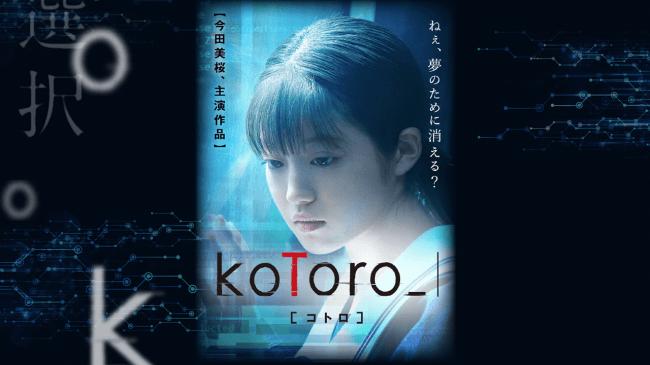 今田美桜、初主演!「LINE」ではじめる本格ミステリーゲーム『koToro_ [コトロ]』、本日よりサービス開始