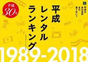 平成という時代を彩った映画と音楽の数々TSUTAYA「平成レンタルランキング」を発表!