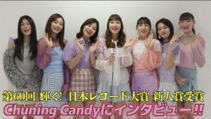 Chuning Candyが日本レコード大賞 新人賞受賞記念インタビュー!!