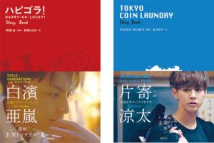 白濱亜嵐主演「ハピゴラ!」、片寄涼太主演「TOKYO COIN LAUNDRY」のノベライズが緊急発売!