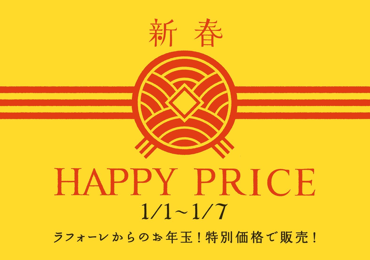 2019年ラフォーレ原宿福袋 自分自身でアイテムが選べる画期的な福袋を今年も販売!!