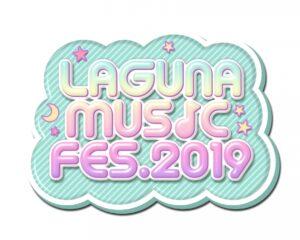 けやき坂46・宇野実彩子(AAA)・SKE48出演決定! 「LAGUNA MUSIC FES.2019」