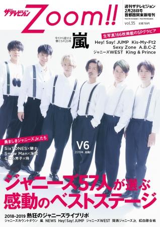 V6が表紙を飾る『ザテレビジョンZoom!!』 1冊まるごと「ジャニーズのライブ&ステージ」を特集