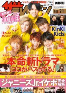 異例!?メジャーデビュー前のSixTONESが『週刊ザテレビジョン』の表紙に初登場!