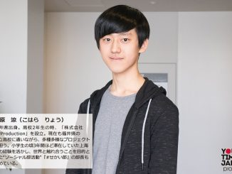 Job master VOL.19 高校生起業家 小原涼(18歳・高校3年生)